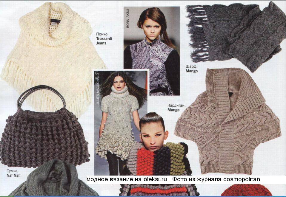 Метки: вязание мода стиль модели схема вязания