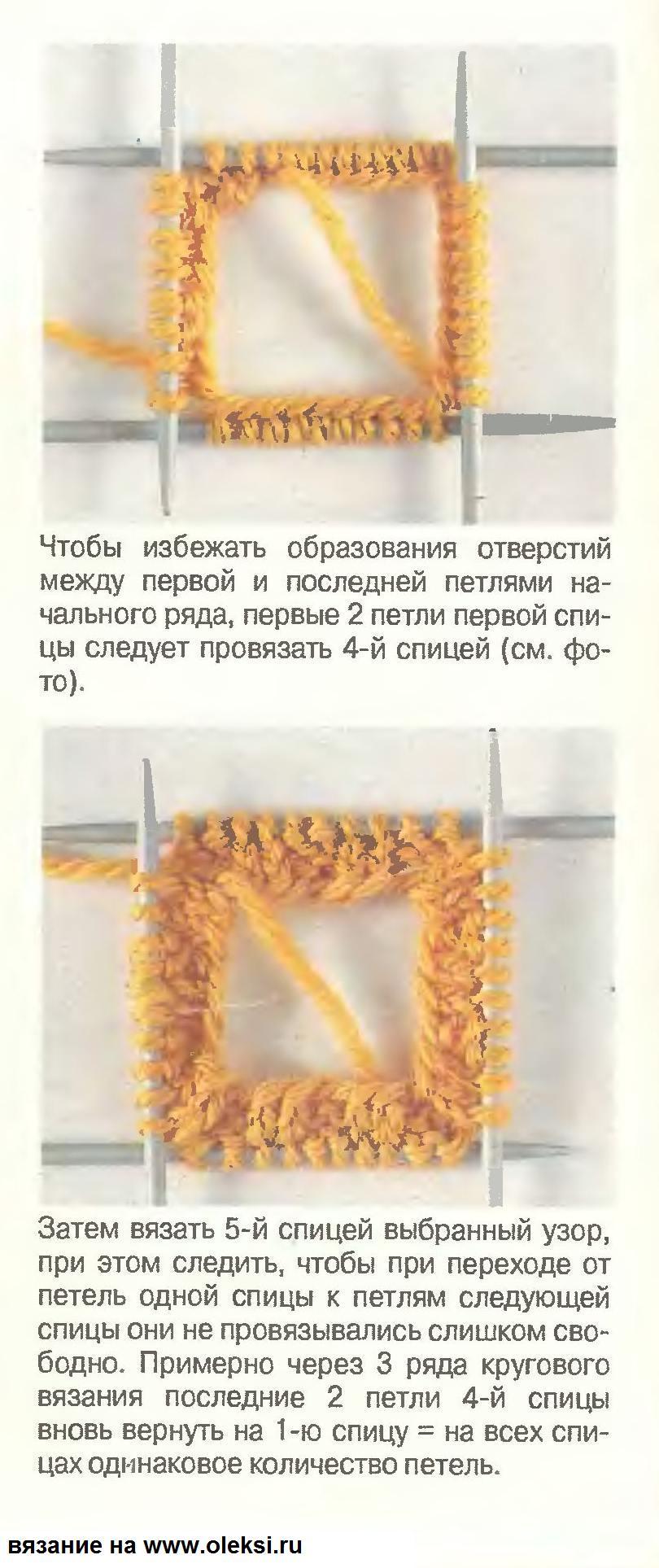 5 спиц для вязания 922